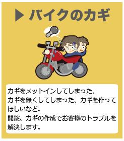 バイクのカギ